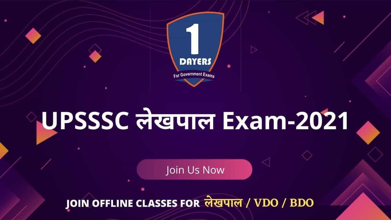 Classes for Lekhpal in Gorakhpur